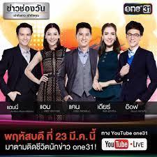 ช่อง one31 - YouTube Live พฤหัสบดีหน้า เราขอนำเพื่อนๆ...