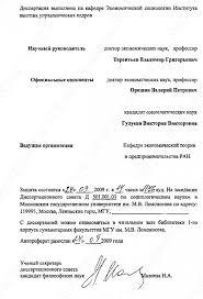 Чудесная социология или Сделано в МГУ казус совета Д  Гридин информационная карта