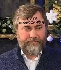 Новинский пытался добиться сопротивления официальной Анкары Томосу об автокефалии, - ИС - Цензор.НЕТ 4142