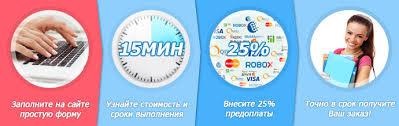 Контрольные курсовые дипломные работы рефераты диссертации на  Оставить заявку можно по телефону или на сайте нашей компании во Владивостоке Успех не за горами