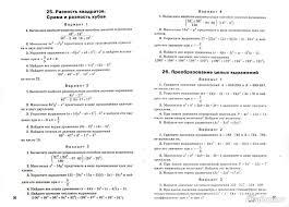 из для Алгебра класс Самостоятельные и контрольные работы  Самостоятельные и контрольные работы ФГОС Александр Рурукин Лабиринт