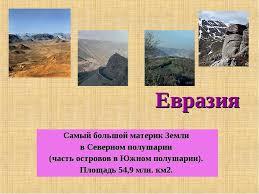 Презентация Евразия класс скачать бесплатно Евразия Самый большой материк Земли в Северном полушарии часть островов в Юж