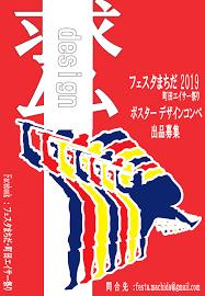 イベント さがまちコンソーシアム相模原町田大学地域コンソーシアム
