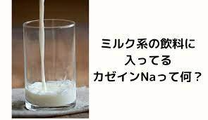 カゼイン ナトリウム