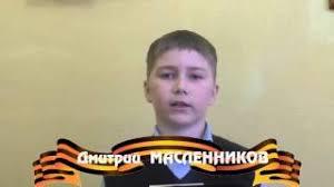 реферат на тему война Реферат о Великой Отечественной войне ученика Масленникова
