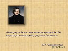 Презентация на тему Поэма о настоящем прошлом и будущем по  2 Давно уже не было в мире писателя который был бы так велик для своего народа как Гоголь для России Н Г Чернышевский