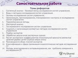 Презентация на тему Исследование систем управления Представление  19 19 Самостоятельная работа Темы рефератов