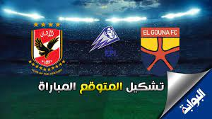 The Expected Formation Of Al Ahly Against Al-Gouna In The League  Championship-Al Bawaba Video   Get Video