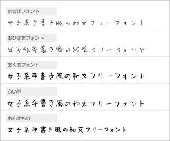 女子系手書き風のフリーフォント商用利用可能日本語無料fontまとめ5種