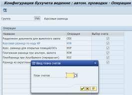Соблюдение положений МСФО при отражении операций в иностранной   Курсовая разница по коду курсовой разницы После двойного клика на процедуре Рис 8 появится диалоговое окно для ввода Плана счетов Рис 9