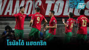 โด้ กดแฮตทริกที่ 10 ในทีมชาติ โปรตุเกส ถล่ม ลักแซมเบิร์ก 5-0 คัดบอลโลก :  PPTVHD36