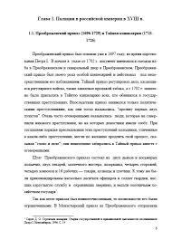 Декан НН История становления и развития полиции России d  История становления и развития России Страница 6