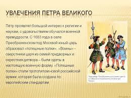 Презентация на тему Петр история правление и эпоха Петра  Увлечения