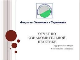 Отчет по ознакомительной практике ООО Росгосстрах doc ppt Все  Отчет по ознакомительной практике ООО Росгосстрах
