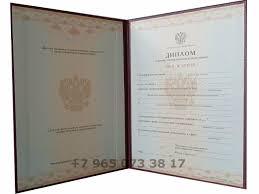 Купить диплом в Москве по выгодным ценам Купить диплом дешево  Заказать диплом о профессиональной переподготовке образца 1996 2009 годов Гознак