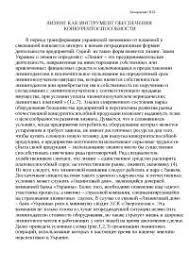 Лизинг сельхозтехники недостатки и пути их устранения реферат по  Лизинг как инструмент обеспечения конкурентоспособности реферат по экономике скачать бесплатно Украина объект варианты собственность кредит стоимость