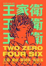 a poster i made for 2046 by wong