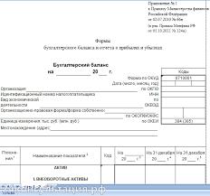 Бухгалтерский баланс Форма № Создан admin в категории  Шапка бухгалтерского баланса