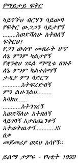 amharic love es esgram