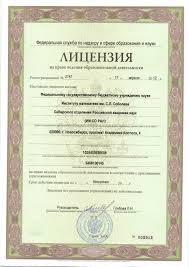 Аспирантура ОФ ИМ СО РАН Лицензия на право ведения образовательной деятельности