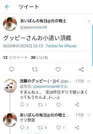 あい ぽん twitter