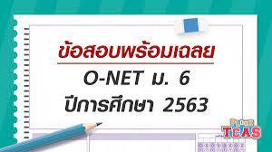 ข้อสอบพร้อมเฉลย O-NET ม. 6 ปีการศึกษา 2563