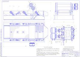 Дипломный проект на тему Модернизация вибрационного грохота  чертеж Дипломный проект на тему