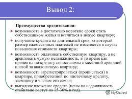 Презентация на тему ДИПЛОМНАЯ РАБОТА на тему Государственное  8 Вывод