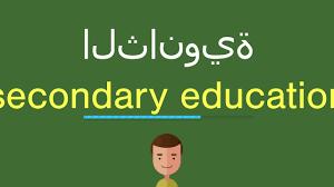 كيف أقول الثانوية باللّغة الإنجليزيّة - YouTube