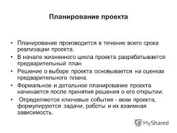 Презентация на тему Процессы планирования и инициирования  3 Планирование проекта Планирование