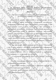 Дипломная работа Доклад Тема Бухгалтерский учет и анализ  бух учет дебиторской и кредиторской задолженности в ооо