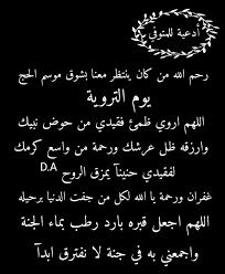أدعية للمتوفي - يوم التروية اللهم اروي ظمئ فقيدي من حوض...