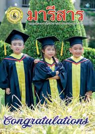 มารสาร โรงเรยนมารวทยสตหบ ปการศกษา 2561 ภาคเรยนท