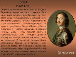 Презентация на тему Детство и юность Петра i Пётр i Пётр i  2 Пётр