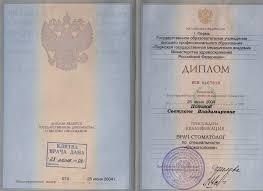 Команда Денити  Диплом Пермской государственной медицинской академии