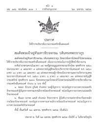 Thai Democratic Movement in Scandinavia -  ขบวนการประชาธิปไตยไทยในสแกนดิเนเวีย
