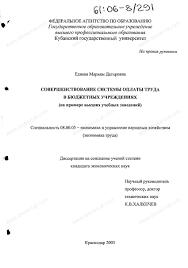 Диссертация на тему Совершенствование системы оплаты труда в  Диссертация и автореферат на тему Совершенствование системы оплаты труда в бюджетных учреждениях На примере