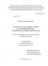 Диссертация на тему Институт государственной службы в Российской  Диссертация и автореферат на тему Институт государственной службы в Российской Федерации