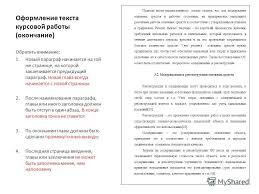 Презентация на тему Оформление курсовой работы Курсовая работа  7 Оформление