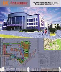 Проект средней общеобразовательной школы на мест в  Проект средней общеобразовательной школы на 825 мест в 31 микрорайоне г Сургута