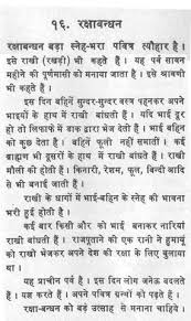 raksha bandhan in hindi essay write my paper paper writers parent involvement in education essay