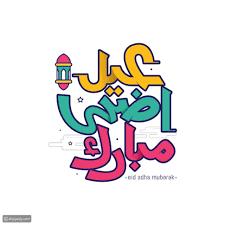 عيد اضحى مبارك تعليمي