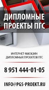 Дипломные работы ПГС ВКонтакте Дипломные работы ПГС