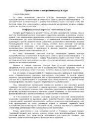 Реферат по теме Православие и современная культура docsity  Реферат по теме Православие и современная культура