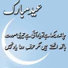 eid ul fitr mubarak wishes in urdu