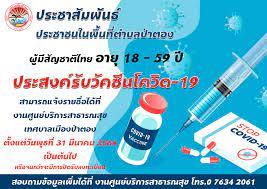 ขอเชิญประชาชนในพื้นที่ตำบลป่าตองผู้มีสัญชาติไทย อายุ 18 -59 ปี  ลงทะเบียนรับวัคซีนโควิด - 19