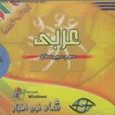 Image result for ?تصاویر عربی دبیرستان?