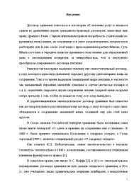 Договорная работа договор хранения Курсовая Курсовая Договорная работа договор хранения 3