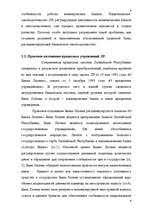 Банковская система Латвии Реферат id  Реферат Банковская система Латвии 8