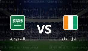 موعد مباراة السعودية وساحل العاج في الأولمبياد والقنوات الناقلة - كورة في  العارضة